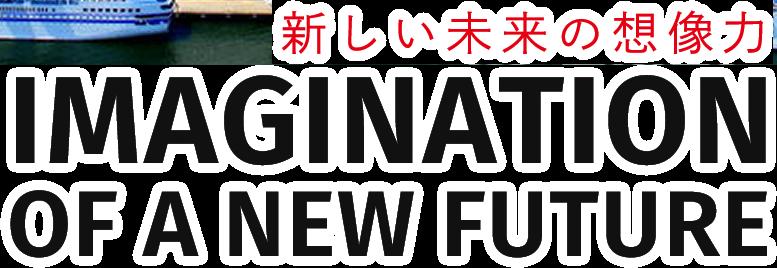 新しい未来の想像力